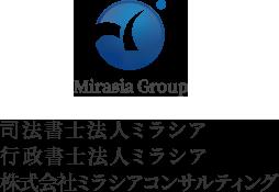 司法書士法人ミラシア 行政書士事務所ミラシア 株式会社ミラシアコンサルティング