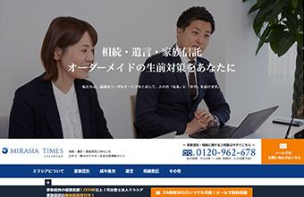 Mirasia Times~相続・遺言・家族信託に特化した日本で一番分かりやすい生前対策情報サイト~